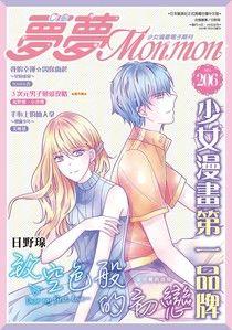 夢夢少女漫畫電子期刊 NO.206