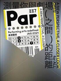 PAR 表演藝術 01月號/2021 第337期