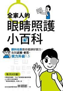 全家人的眼睛照護小百科:眼科名醫教你鍛鍊好眼力,告別近視、老花,視力升級1.5