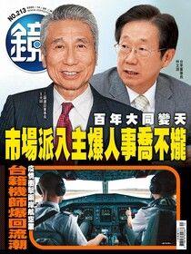 鏡週刊 第213期 2020/10/28