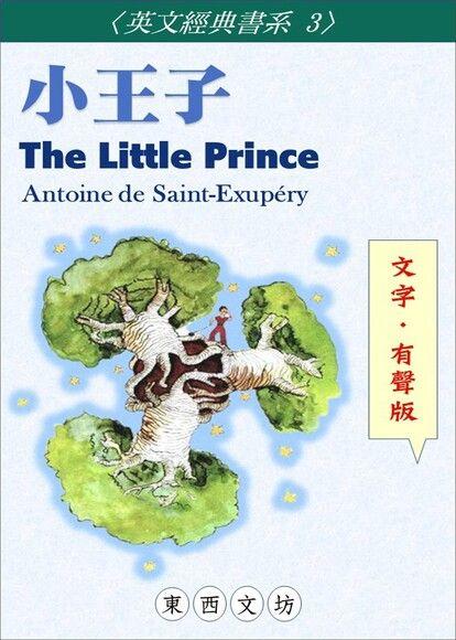 小王子【文字.有聲版】