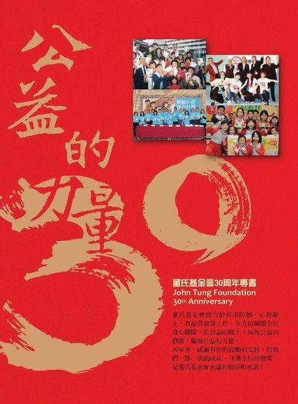 公益的力量:董氏基金會30周年專書