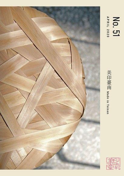 美印臺南 Made in Tainan 51期  2020年4月出版