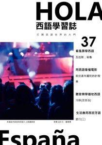 Hola España 西語學習誌 01月號/2020 第37期