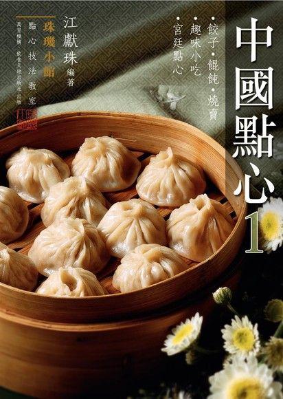 珠璣小館:中國點心1