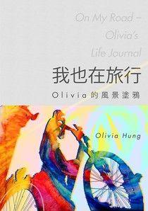 我也在旅行:Olivia的風景塗鴉