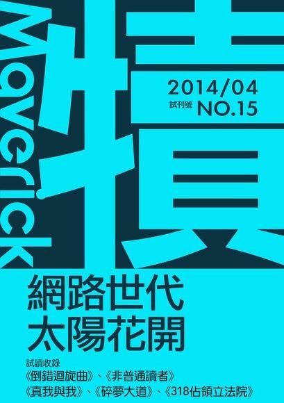 犢-試刊號NO.15