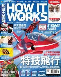 HOW IT WORKS知識大圖解國際中文版 03月號/2016 第18期