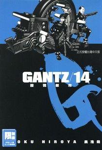 GANTZ殺戮都市(14)