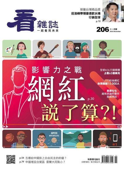 看雜誌 11月號/2019 第206期