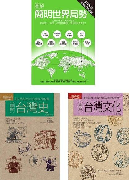 世界局勢+台灣歷史文化套書(三冊套書)