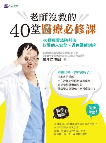 老師沒教的40堂醫療必修課