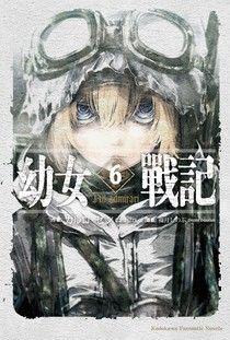 幼女戰記 (6)(小說)