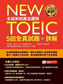 New TOEIC 多益新制黃金團隊5回全真試題+詳解