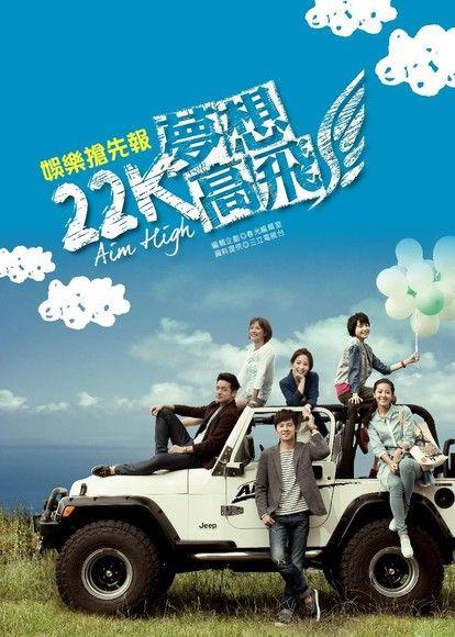 22K夢想高飛娛樂搶先報