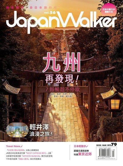 Japan Walker Vol.56 2020年3月號