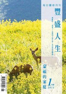 豐盛人生靈修月刊 01月號/2015 第65期