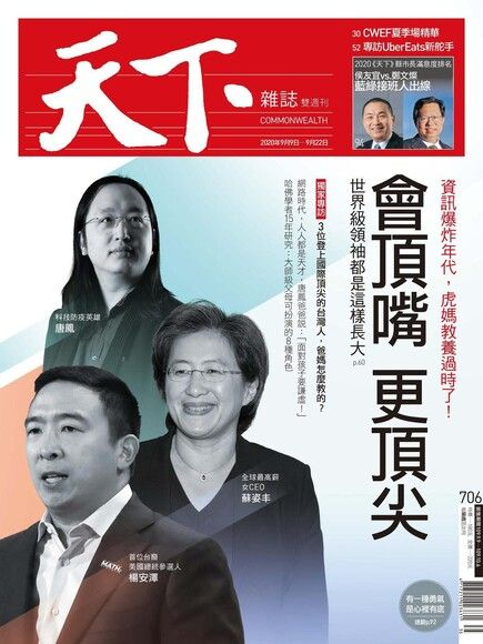 天下雜誌 第706期 2020/09/09
