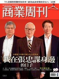 商業周刊 第1361期 2013/12/11