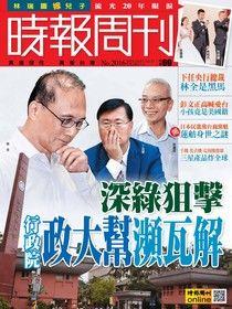 時報周刊 2016/10/07 第2016期【熱門新聞】