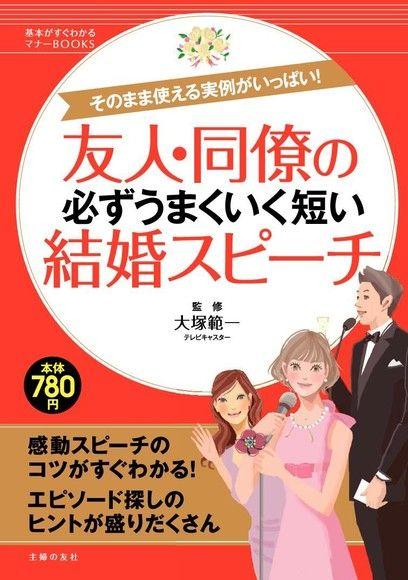 朋友及同事都能上手的簡短婚禮感言(日文書)