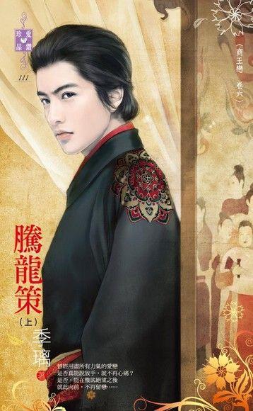 騰龍策(上)【商王戀 卷六】
