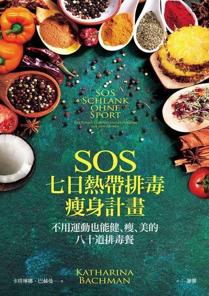 SOS 七日熱帶排毒瘦身計畫