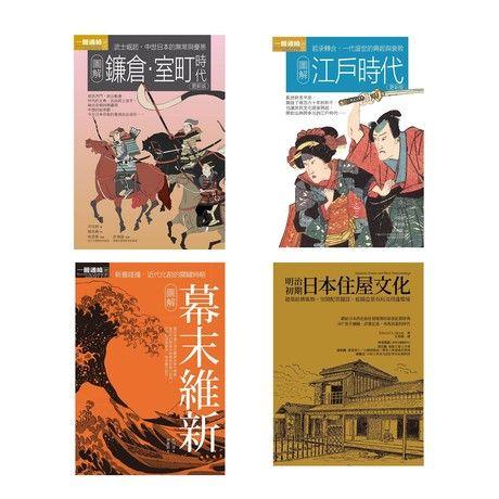 日本中世近代歷史文化合集(四冊合集)