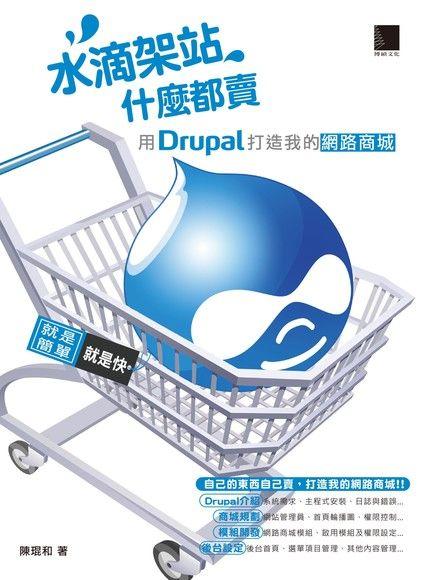 水滴架站什麼都賣-用Drupal打造我的網路商城