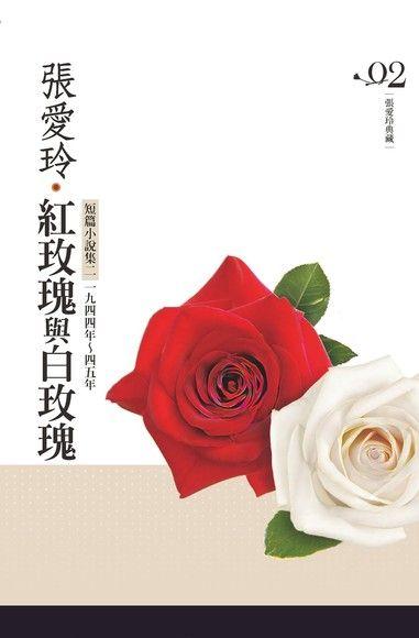 紅玫瑰與白玫瑰-短篇小說(2