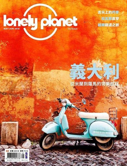 Lonely Planet 孤獨星球雙月刊 05+06月號/2018 第68期