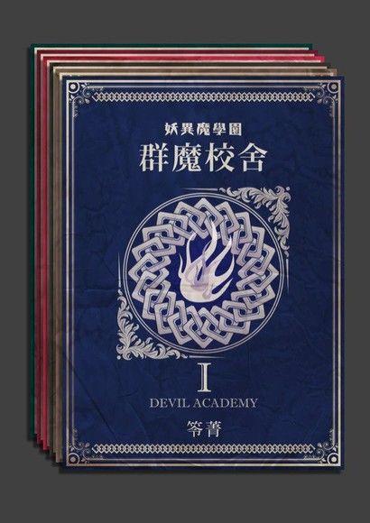 妖異魔學園系列套書(共6本)