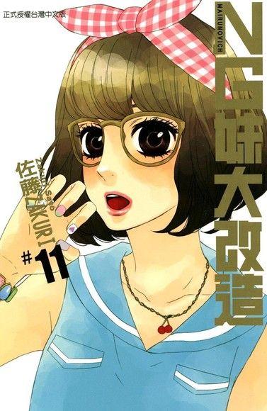 NG妹大改造 (11)