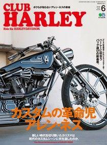 CLUB HARLEY 2019年6月號 Vol.227 【日文版】