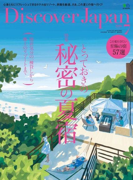 Discover Japan 2018年7月號 Vol.81 【日文版】