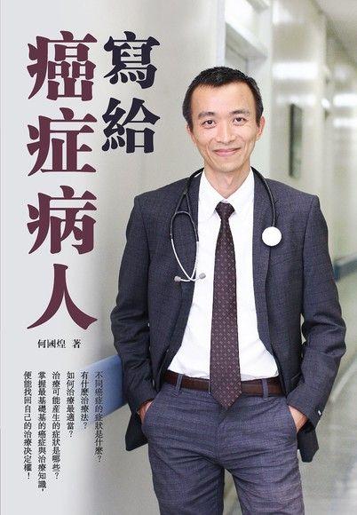 写给癌症病人【简体版】