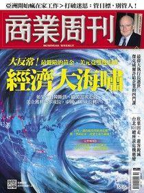 商業周刊 第1686期 2020/03/04