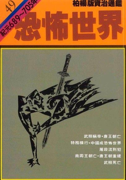 通鑑(49):恐怖世界