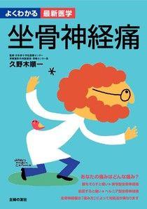 坐骨神經痛(日文書)