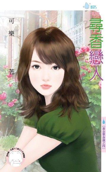 尋香戀人【黃金單身漢之四】(限)