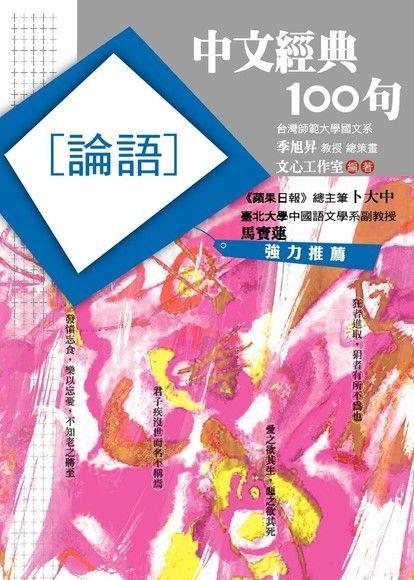 中文經典100句:論語