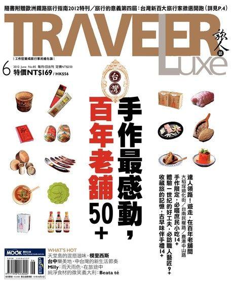 TRAVELER luxe旅人誌 06月號/2012 第85期