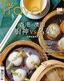 AZ Travel 11月號/2011 第106期