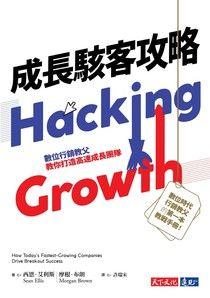 【电子书】成長駭客攻略