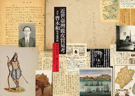 近世臺灣鹿皮貿易考:青年曹永和的學術啟航(軟精(附書盒))