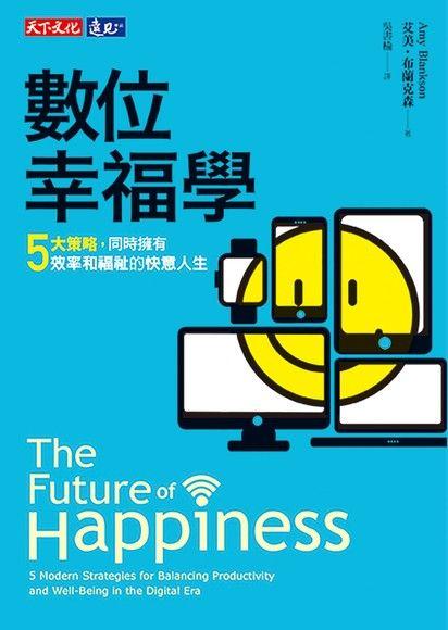數位幸福學