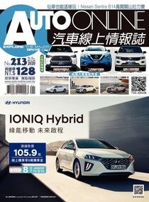 AUTO-ONLINE汽車線上情報誌 12+01月號/2020 第213期