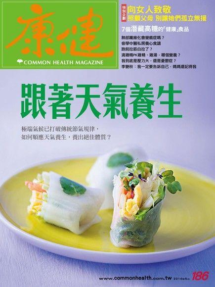 康健雜誌 05月號/2014 第186期