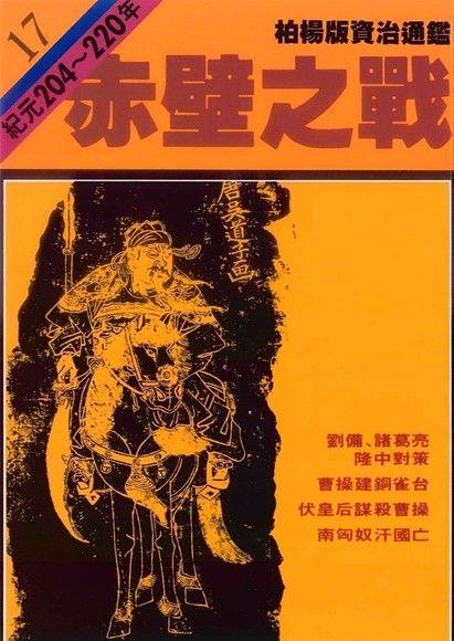通鑑(17):赤壁之戰