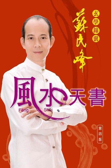 蘇民峰玄學錦囊風水天書